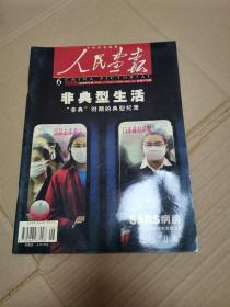 人民画报 2003年第6期(非典型生活,非典时期的典型记录,贵州茅台酒广告)