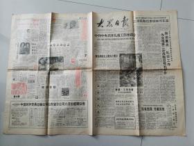 大众日报1991年6月1日(六一儿童节)