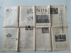 中国青年报1986年10月30日(叶剑英同志追悼会)