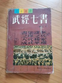 白话通译武经七书
