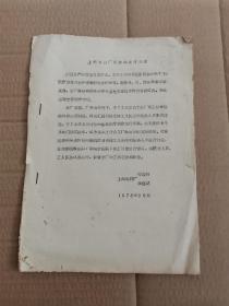 1973年上海电机厂保健站医疗制度(油印)