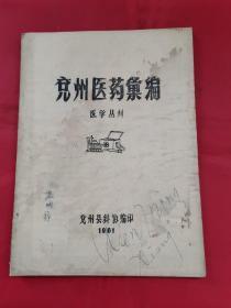 兖州医药汇编(1981年,兖州县科协编印)