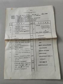 中学体育观摩课教案(1981年济宁一中)