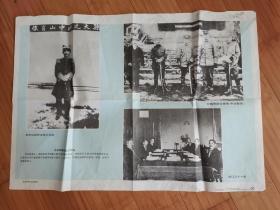 中国近代史教育挂图:北洋军阀的反动统治(有孙大元帅中山肖像)
