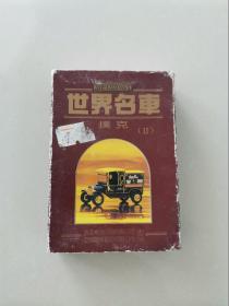 世界名车扑克(盒内牌未拆封)