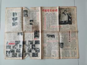 中国电影时报1986年9月6日