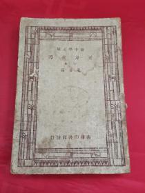 新中学文库:天方夜谭(下),版权页前缺2张