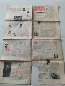 中国青年报1984年2月16日星期刊(少林寺珍贵碑刻连遭损毁)
