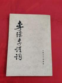 李璟李煜词(1982年竖版繁体)