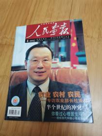 人民画报2002年第4期(农业、农村、农民-两会热点追踪)