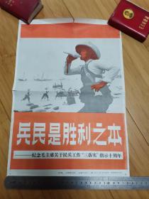 8开宣传画:兵民是胜利之本-纪念三落实指示十周年(山东新闻图片社)