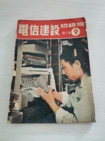 电信建设初级版第二卷9(1953年)
