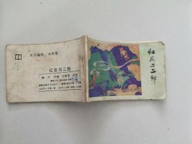 小小连环画:红花与二郎