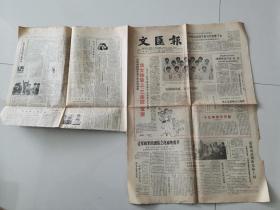 文汇报1984年8月9日(女排三连冠)