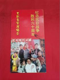 济宁市纪念抗日战争胜利六十周年京剧名家演唱会节目单,附有门票一张