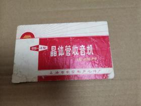 文革时期上海长空无线电厂65-4型晶体管收音机说明书(有毛主席题词)
