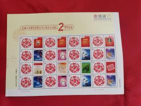 个性广告邮票:信诚人寿保险有限公司上海分公司成立2周年纪念