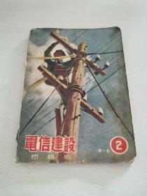 电信建设初级版第一卷2(1952年),无封底,内有一张立信无线电行的小广告