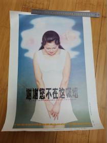 4开宣传画:谢谢您不在这吸烟(河南省健康教育研究所)
