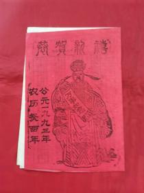 1993年农家历(民间印)