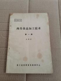 肉类食品加工技术(第一册)