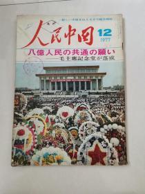 人民中国1977.12(毛主席纪念堂落成)