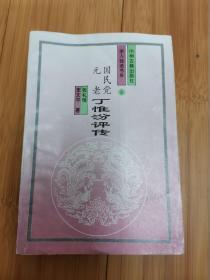国民党元老丁惟汾评传