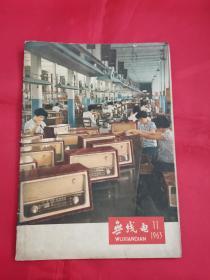 无线电1963年第11期(封底飞跃2JI型晶体管收音机)