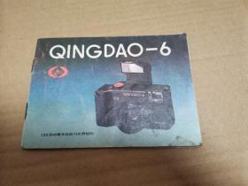 QINGDAO-6(青岛)135自动曝光自动闪光照相机说明书