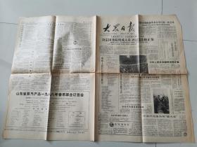 大众日报1988年4月13日(七届全国人大一次会议通过宪法修正案)
