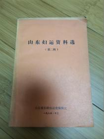 山东妇运资料选(第二辑)