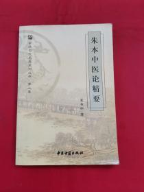 朱本中医论精要(签赠本)仅发行2000册
