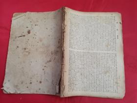 民国残书:京剧唱词剧本类的,杨小楼、高百岁、余叔岩、马连良等