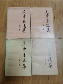 91年山东版毛泽东选集一至四五卷