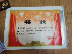 1981年度河南省郑州市整顿城市治安先进工作者奖状