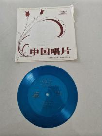 小薄膜唱片:江南丝竹-中花六板、古筝-渔舟唱晚等(1张2面)