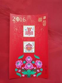 个性邮票:2016恭贺新禧