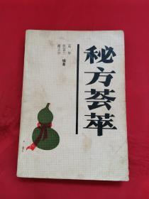 秘方荟萃(济宁,仅发行3000册)