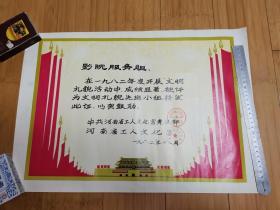 1982年度河南省工人文化宫影院服务组文明礼貌先进小组奖状