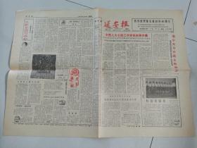延安报1990年3月24日(热烈祝贺延安报创刊40周年,甘泉美水酒厂隋唐特曲广告