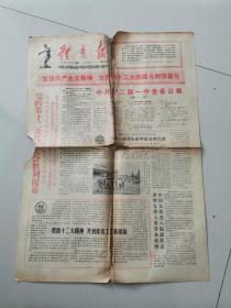 体育报1982年9月13日(党的十二届一中全会公报)