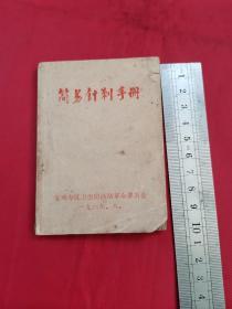 简易针灸手册(宝鸡专区卫生防治疫站革命委员会)