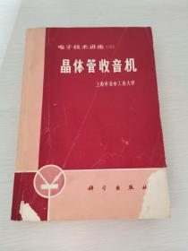 电子技术讲座(三):晶体管收音机