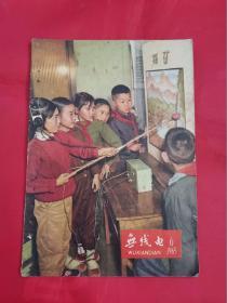 无线电1965年第6期(封底飞跃265-I型交流六灯收音机)