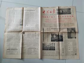 大众日报1987年10月21日(中国共产党十二届七中全会公报)