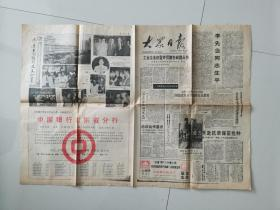大众日报1992年6月27日(中国银行青岛分行七月一日更名为中国银行山东省分行)