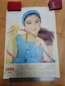 1994年年历画:网球美女-含芳(脸部有洞)