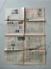 中国青年报1984年8月5日星期刊(中国少年先锋队队员和辅导员代表会议胜利闭幕)