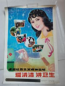 对开宣传画:爱清洁讲卫生,建设社会主义精神文明(江苏无锡)