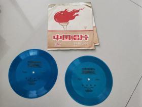小薄膜唱片:山东快书-扎义打虎-2张4面全
